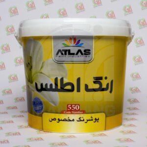 پوشرنگ مخصوص 550 اطلس حلب