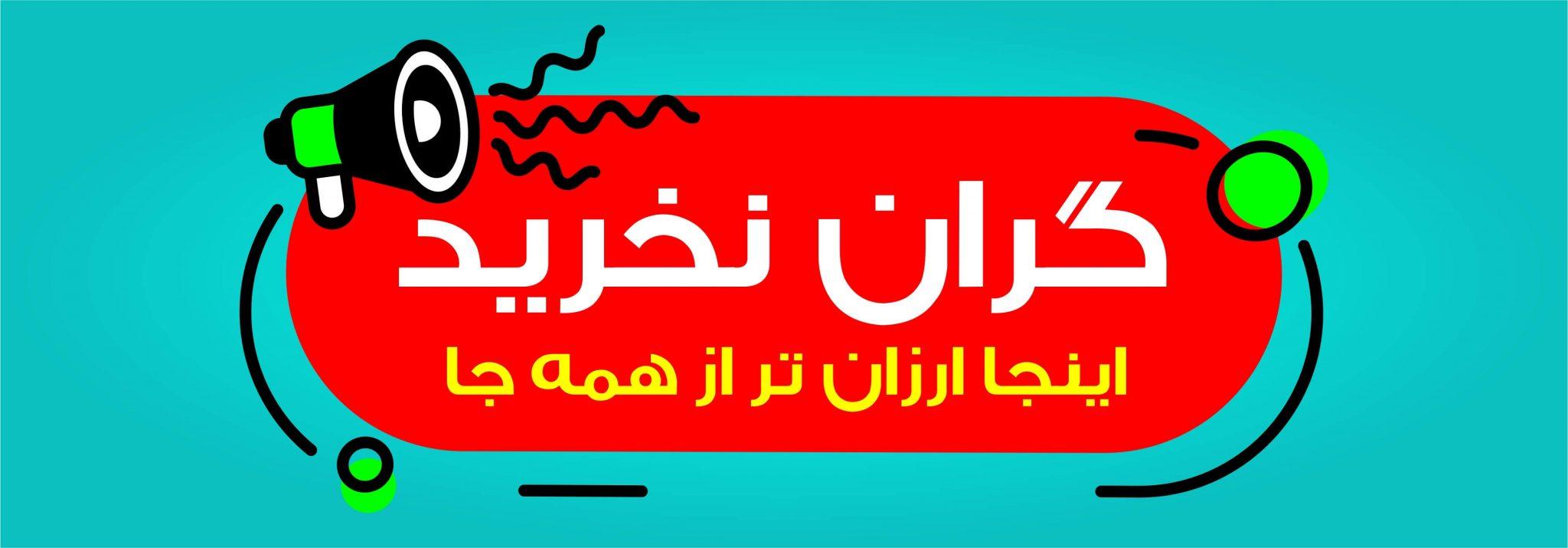 پخش رنگ - ایران رنگ - رنگ اطلس - رنگ ماندگار