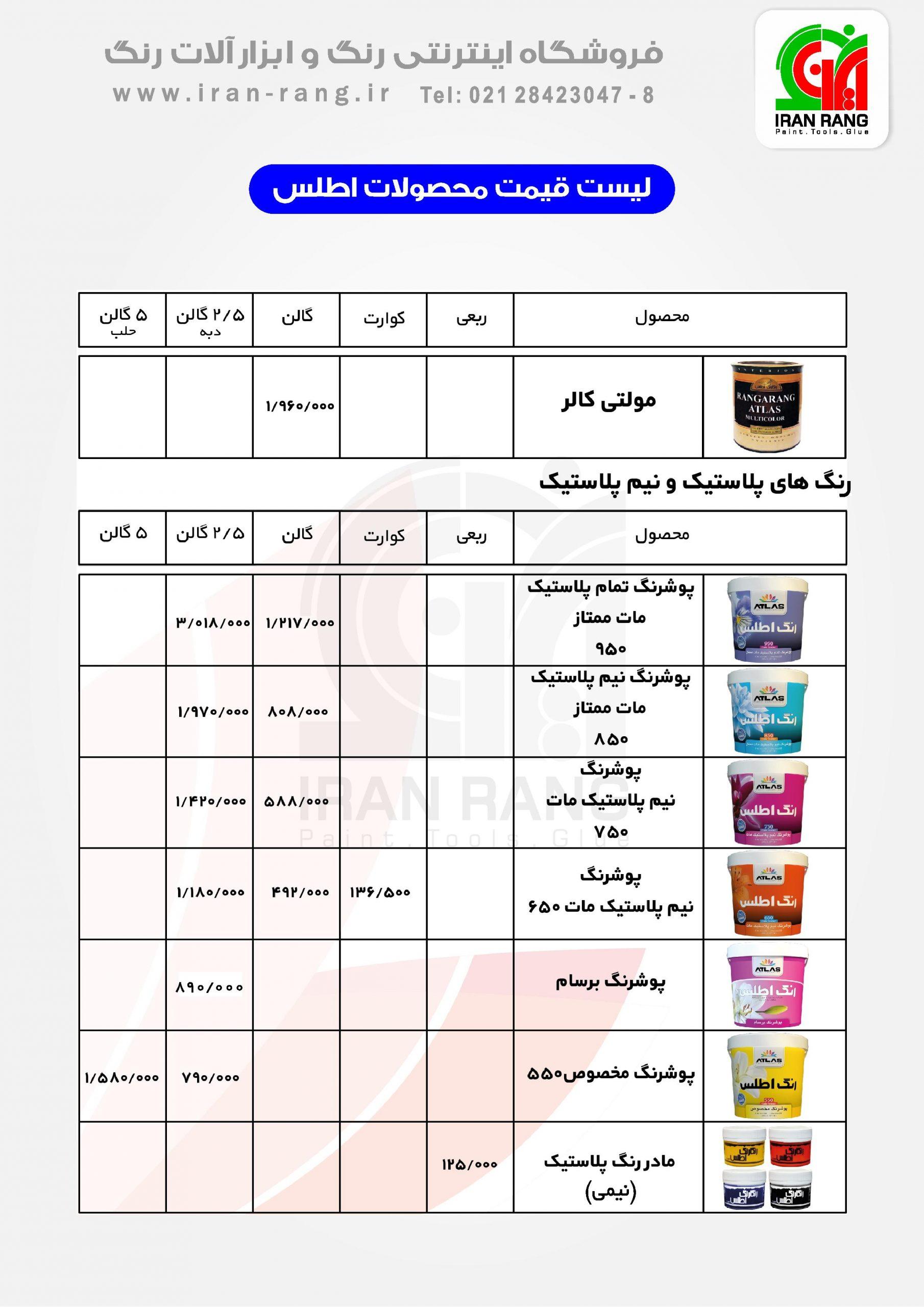لیست قیمت رنگ اطلس - فروشگاه اینترنتی ایران رنگ