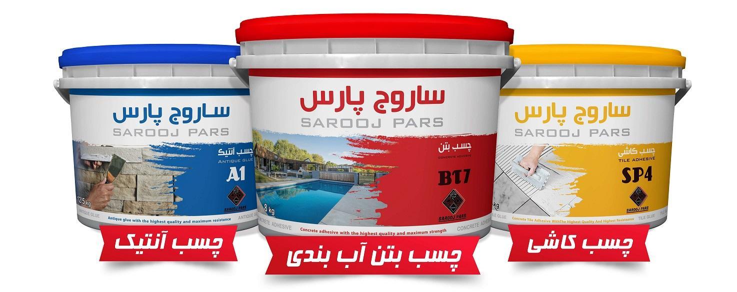 چسب بتن آب بندی BT7 - چسب آنتیک A1 - چسب کاشی SP4 - چسب سرامیک