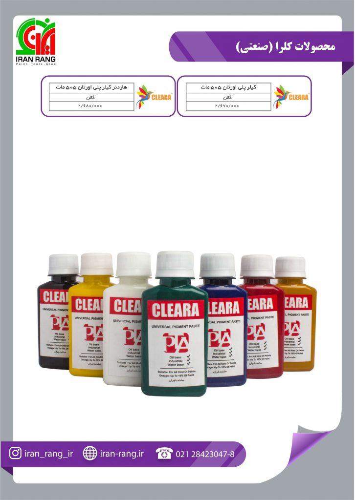 محصولات کلرا- لیست قیمت رنگ کلرا